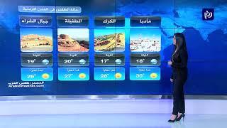 النشرة الجوية الأردنية من رؤيا 20-6-2019 | Jordan Weather