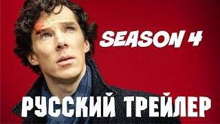 Шерлок 4 русский трейлер