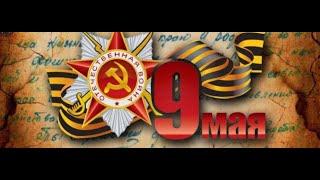 9 мая 2020. День победы. День СССР.