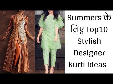 Summers के लिए Top 10 Stylish Designer Kurti Ideas / Simple Yet Fashionable #Kurti #Designerkurti