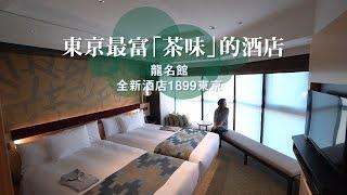 東京最有茶味酒店  龍名館全新酒店