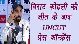 Virat Kohli UNCUT Press Conference after India Australia series win | वनइंडिया हिन्दी