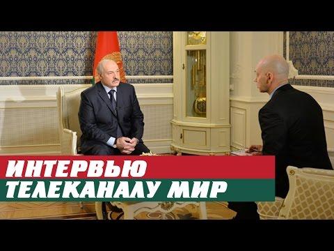 Полная телеверсия интервью Президента Беларуси А.Лукашенко МГТРК Мир
