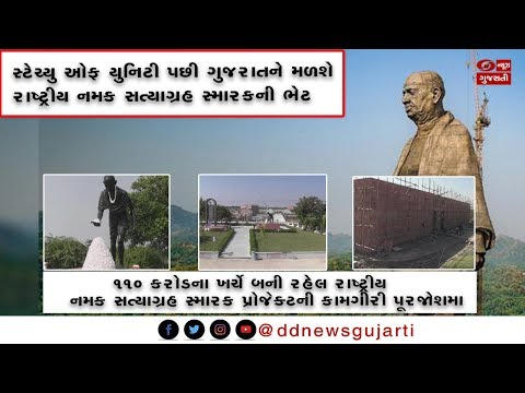 Namak Satyagraha Memorial is being prepared at a cost of 110 crores