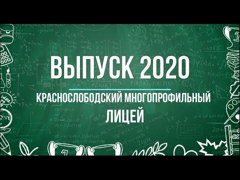 Выпускной 2020 ЛИЦЕЙ