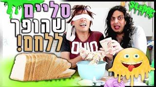 איך מכינים סליים? שהופך ללחם?!!! | יואבי והאמא הנדחפת | עופר ומאור
