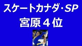 【フィギュアスケート グランプリシリーズ カナダ 結果】速報!宮原知子...