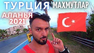Жизнь в Турции Влог Переезд в Турцию на пмж Суши роллы в Алании