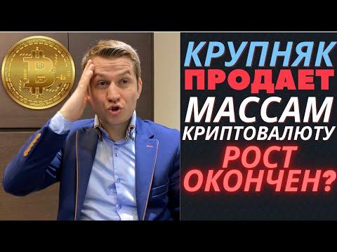 Криптовалюта: Крупняк сейчас продает или покупает биткоин и Альты?