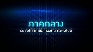 ช่องทางการรับชมช่อง GTH On Air