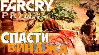 FAR CRY PRIMAL ֍ Выживание до Первой Смерти #7