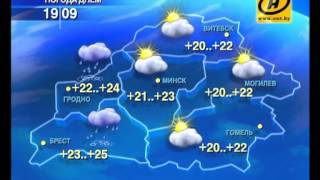 Прогноз погоды на 19.09.2012