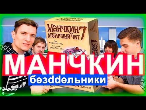 МАНЧКИН - Настольная Игра - безddельники