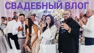ВЛОГ из Ростова-на-Дону: идем на свадьбу - будет весело, я обещаю!