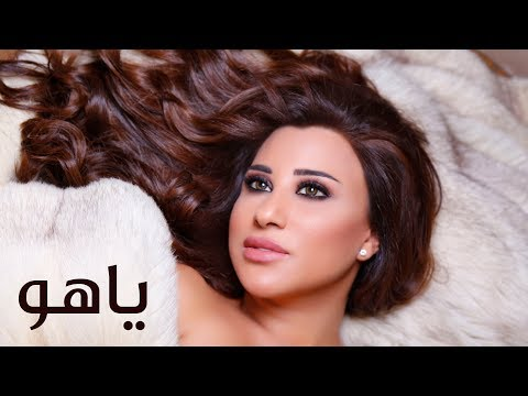 Najwa Karam - Ya Ho [Official Lyric Video] (2018) / نجوى كرم - يا هو
