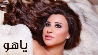 Najwa Karam - Ya Ho [Official Lyric Video] (2018) / نجوى كرم - يا هو