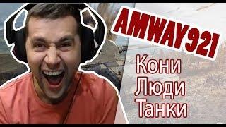 Amway921 - Кони, люди, танки.
