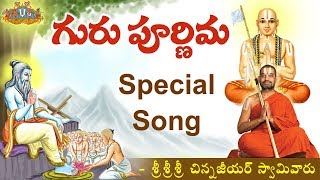 Guru Purnima Special Song || Sri Chinna Jeeyar Swamiji || Jet World