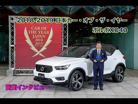 【ムービー】ボルボXC40が日本カー・オブ・ザ・イヤー受賞! ボルボ社長に直撃インタビュー