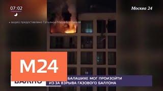Смотреть видео Пожар в Балашихе мог произойти из-за взрыва газового баллона - Москва 24 онлайн