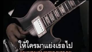 ที่รัก - พริกไทย 【Official MV】