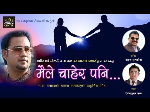 Maile Chahera Pani New Nepali Song 2019/2076 - Swaroop Raj Acharya - New Adhunik Song