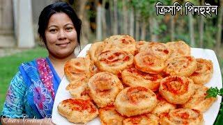 অসাধারণ স্বাদের আলুর পিনহুইলস রেসিপি    Potato Pinwheels Recipe    Crispy Pinwheels Recipe in Bangla