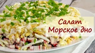 Салат Морское дно - рецепты от well-cooked