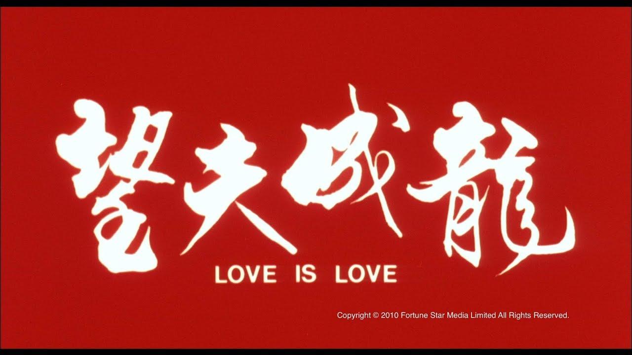 [Trailer] 望夫成龍(Love Is Love) - HD Version