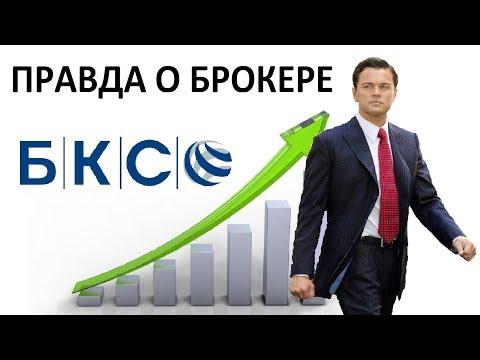 Правда о БКС брокере. Мой опыт инвестирования через ИИС.