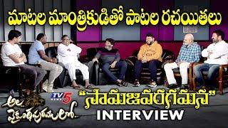 Ala Vaikuntapuramlo Movie Director Trivikram with Lyric Writers Interview