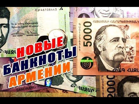 НОВЫЕ БАНКНОТЫ АРМЕНИИ!!! NEW BANKNOTES OF ARMENIA!!!