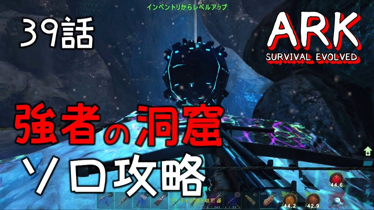【ARK】#39 強者の洞窟をソロで攻略します回【ARK: SURVIVAL EVOLVED】 - YouTube