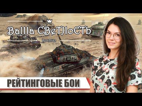 Получила Type 59 без доната * 😏 поэтому калибруем рейтинг 😎 World of Tanks Blitz thumbnail