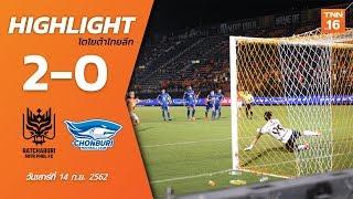 ไฮไลท์ฟุตบอลไทยลีก 2019 นัดที่ 26 ราชบุรี มิตรผล เอฟซี พบ ชลบุรี เอฟซี