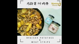Braised Potatoes & Meat Strips - How to Cook Braised Potato & Meat Strips with MommyJ Powder