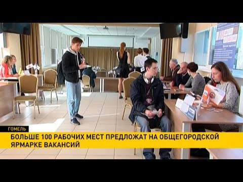Больше 100 рабочих мест предложат на ярмарке вакансий в Гомеле