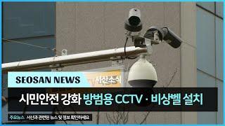 서산시, '시민안전 강화' 방범용 CCTV·비상벨 설치…