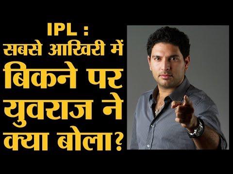 Yuvraj Singh ने IPL ऑक्शन और अपने रिटायरमेंट पर खुलकर बोला | The Lallantop