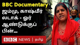BBC Documentary: 1 Year of Article 370 Abrogation – Jammu, Kashmir & Ladakh தற்போதைய நிலை என்ன?