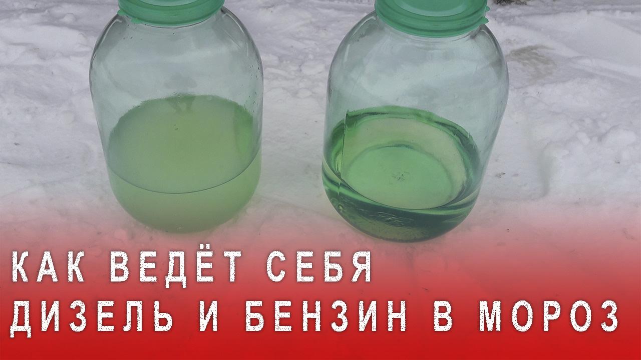 Как Ведёт Себя Дизель (Солярка) и Бензин в Мороз