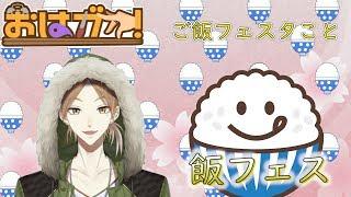 [LIVE] おはガク!4th 3ピース目! 飯フェス回!!