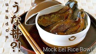 Vegetarian Mock Eel Bowl / Unadon (imitation Unagi No Kabayaki Recipe) なんちゃってうな丼の作り方 (レシピ)