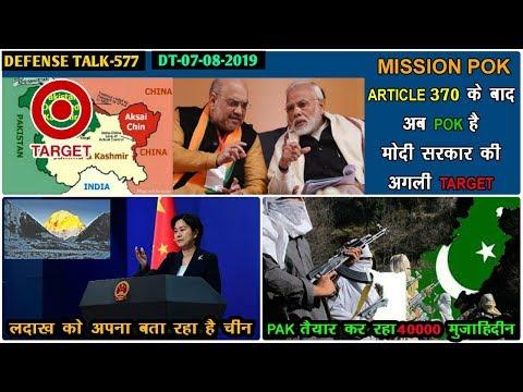 Indian Defence News:Mission POK/Modi सरकार की अगली Target POK,China claim Ladakh as Chinese Land