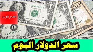 Gambar cover سعر الدولار اليوم 3 يونيو 2020
