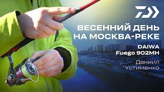 Весенний день на Москва реке Даниил Устименко DAIWA FUEGO 902MH
