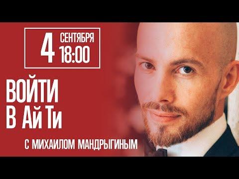 Войти в Ай Ти с Михаилом Мандрыгиным