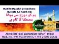 Ali Haider Faizi New Naat 2017 | Humko Dozakh Se Bachana Mustafa Ka Kaam Hai | ہم کو دوزخ سے بچانا