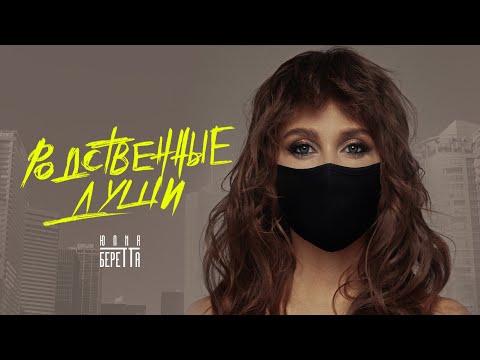 Смотреть клип Юлия Беретта - Родственные Души