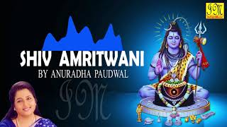 Shiv Amritwani by Anuradha Paudwal   शिव अमृतवाणी   अनुराधा पौडवाल   Hindi Devotional Songs